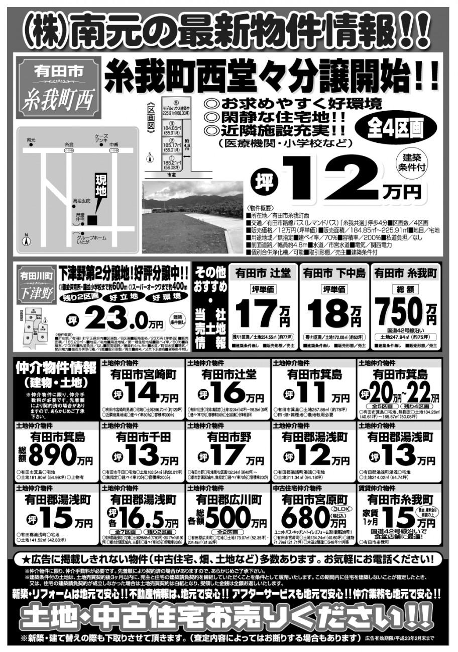 最新広告 1月22日付1