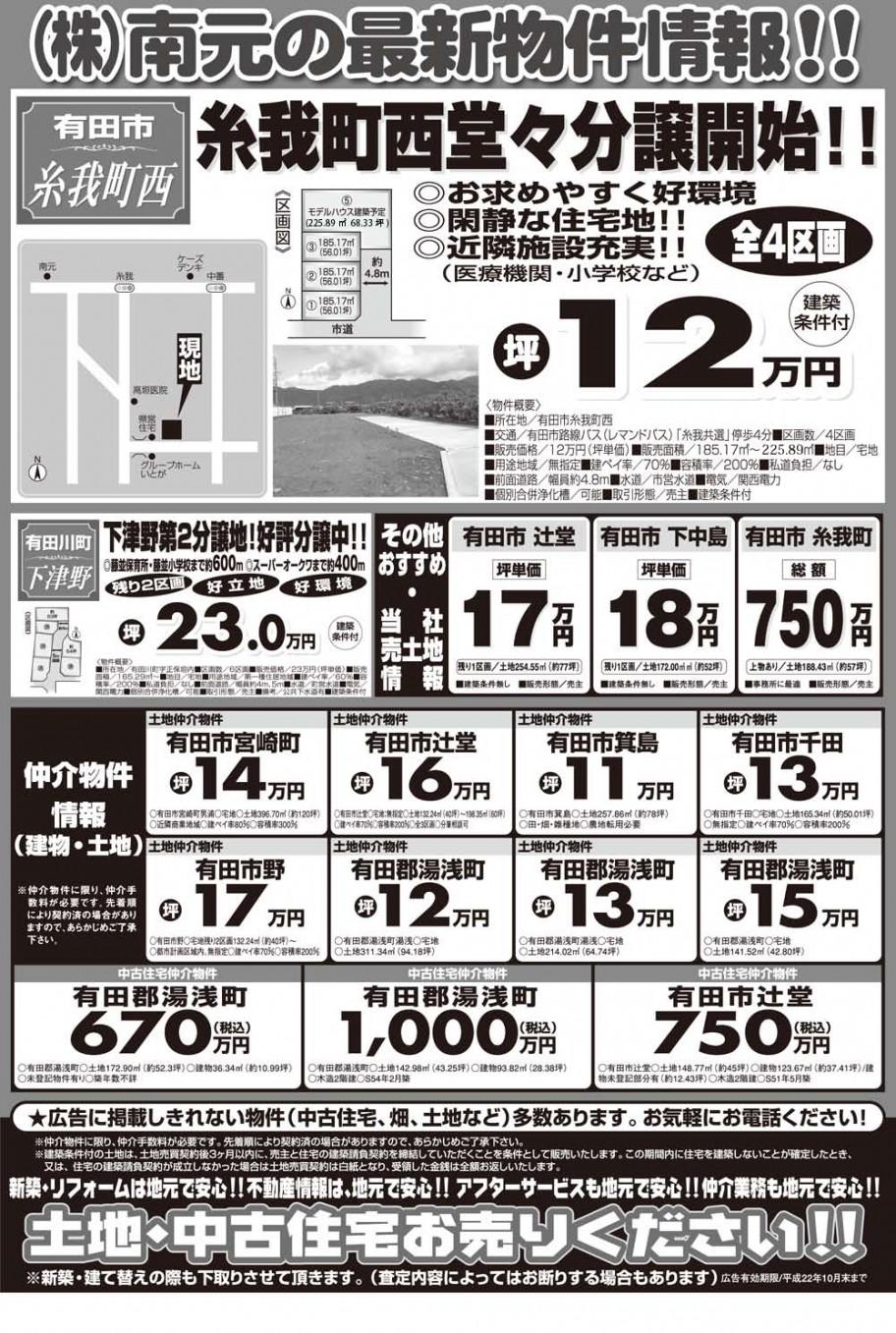 最新広告 9月24日付2