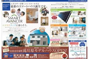 最新モデルハウスオープン!!1