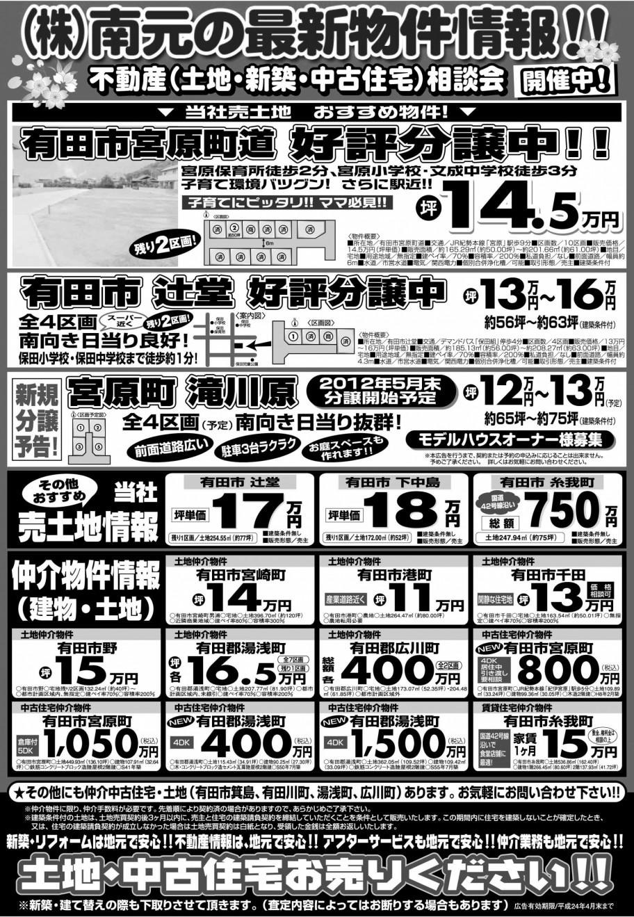 2012.3.30.最新広告2