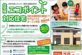 最新広告 9月24日付1