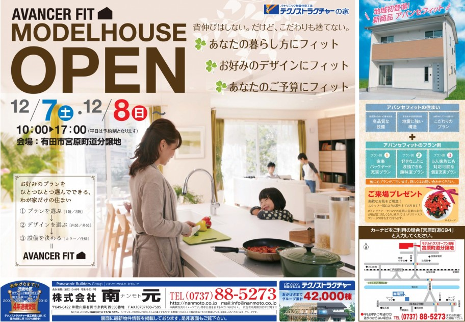 モデルハウスオープン!!1