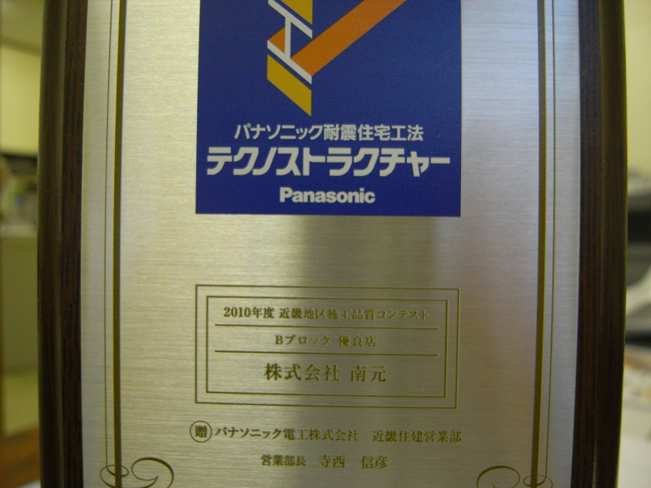 ◇4年連続◇施工品質コンテスト受賞0