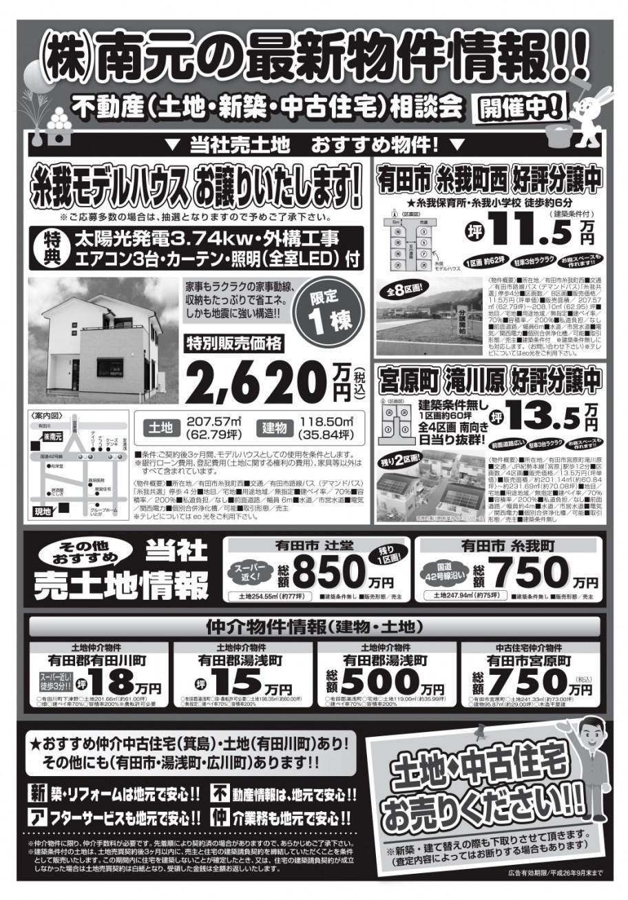 有田川町 完成見学会開催!!2