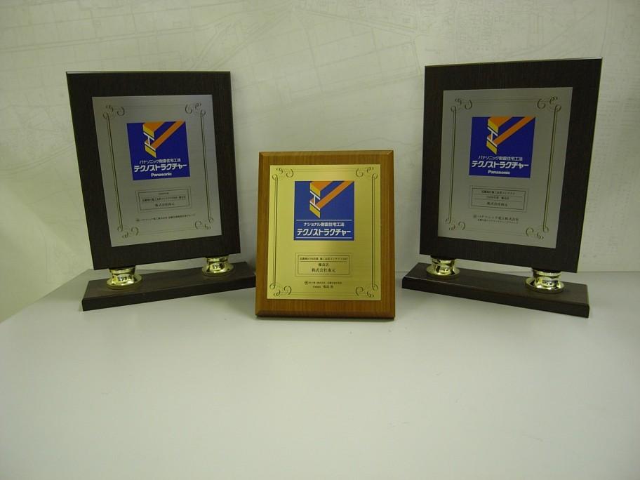 ◇4年連続◇施工品質コンテスト受賞1