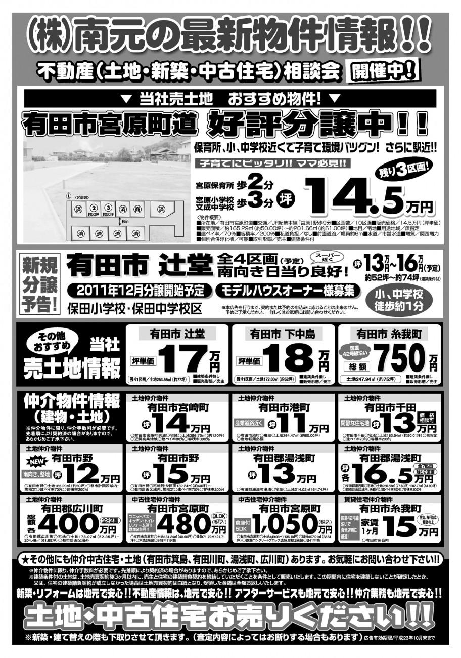 2011.10.3最新広告2