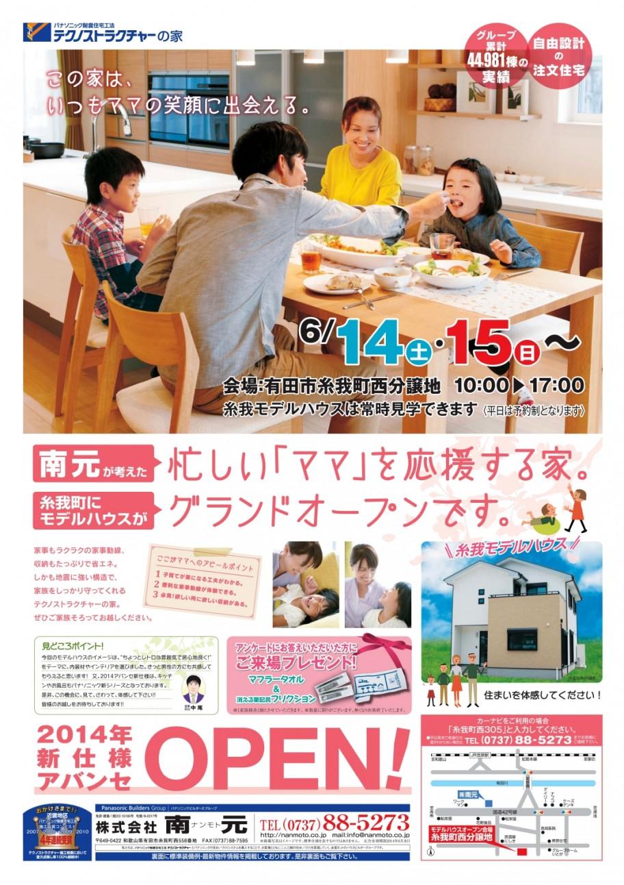 新モデルハウスオープン!!1