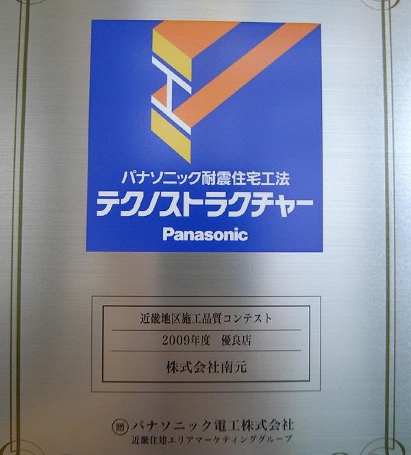 施工品質コンテスト受賞