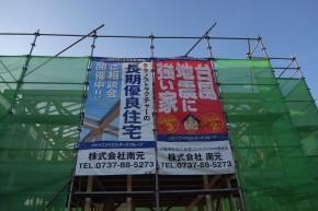 長期優良住宅普及促進事業 対象住宅の公開について