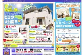 2011.10.3最新広告1