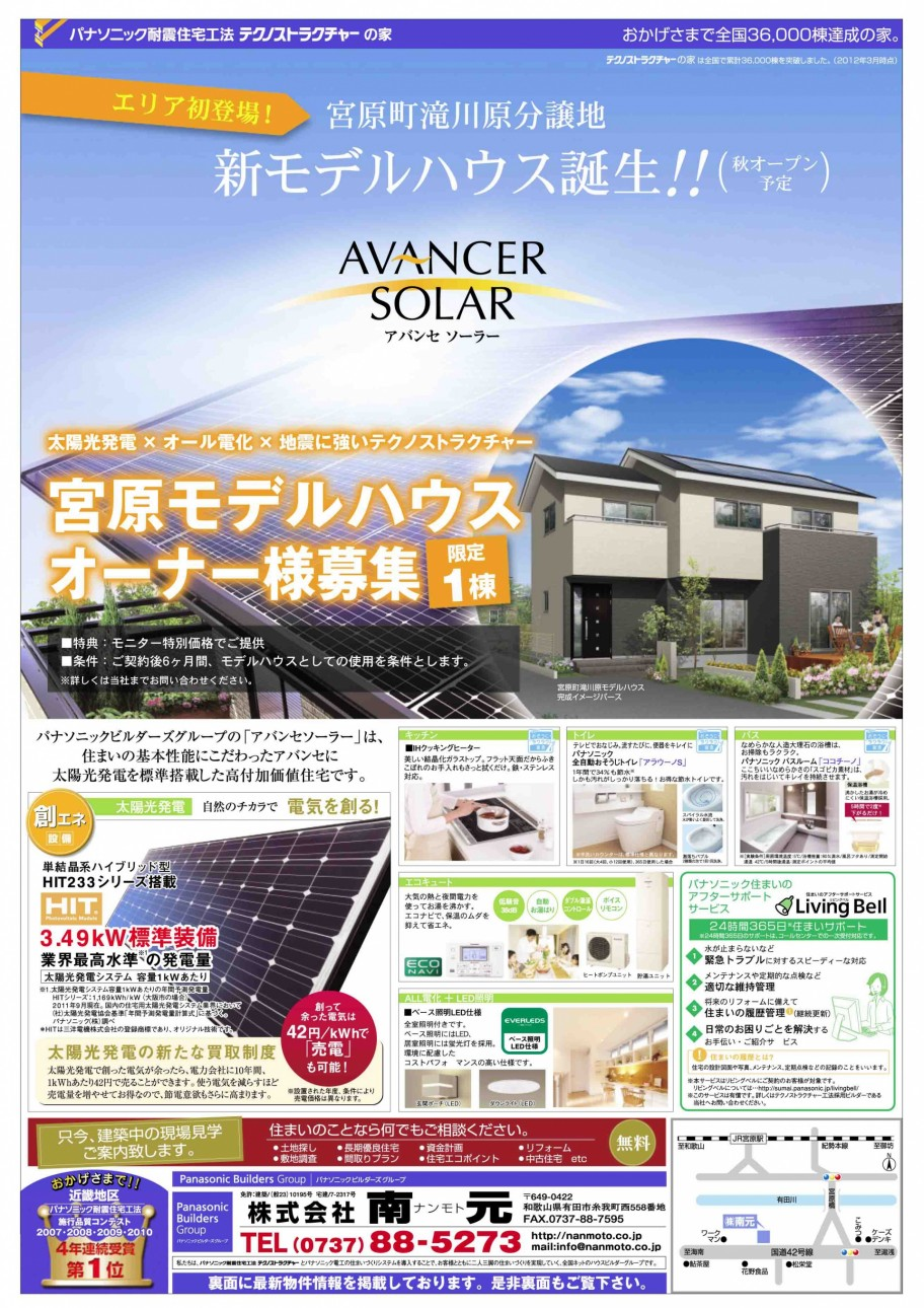 2012.3.30.最新広告1