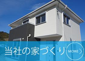 弊社の新築住宅家づくり