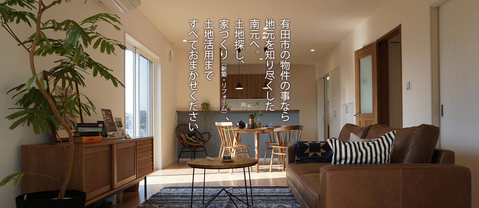 有田市の不動産・新築住宅・リフォームのことなら株式会社南元にお任せください。