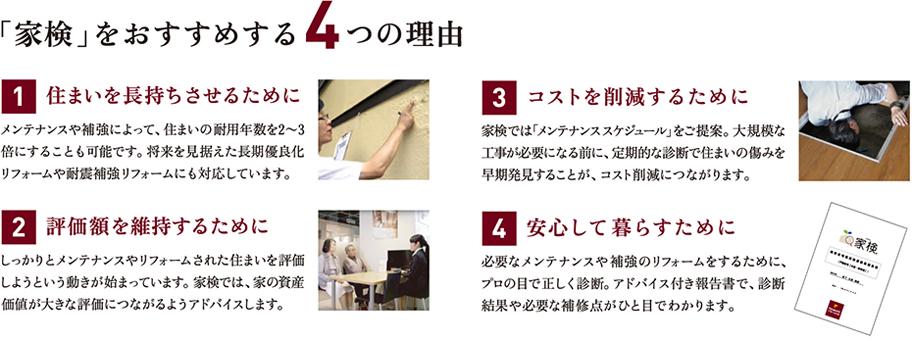 家検をおすすめする4つの理由